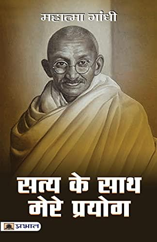 9789350480526: Satya Ke Sath Mere Prayog