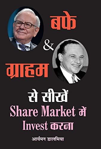 Buffett & Graham Se Seekhen Share Market: Dalmiya, Aryaman