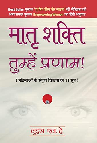 9789350482858: Matru Shakti Tumhen Pranam
