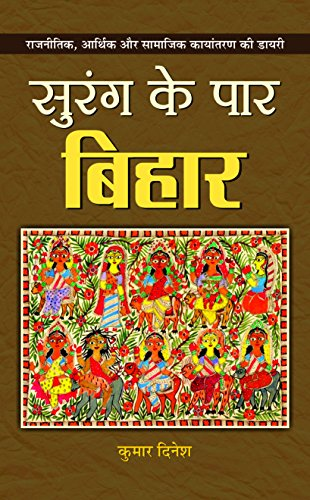 9789350482902: Surang Ke Paar Bihar (Hindi Edition)