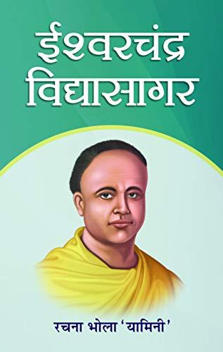 Ishwar Chandra Vidyasagar: NA