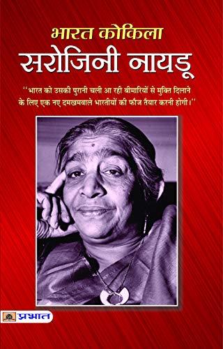 BHARAT KOKILA SAROJINI NAIDU (Hindi): Disha Gulati