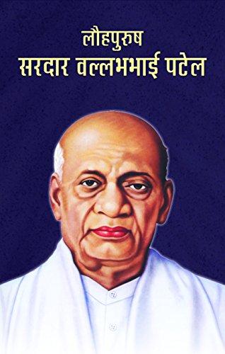 LAUHPURUSH SARDAR VALLABHBHAI PATEL (Paperback)(Hindi): SUSHIL KAPOOR