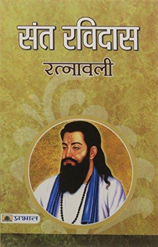 SANT RAVIDAS RATNAWALI (Paperback)(Hindi): MAMTA JHA