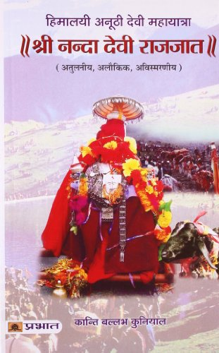 Shri Nanda Devi Rajjat: Kanti Ballabh Kuniyal