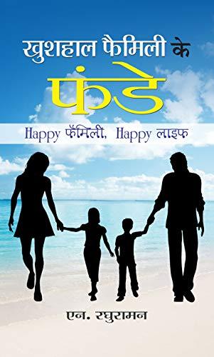 9789350485200: khushhal Family Ke Funde (Hindi Edition)