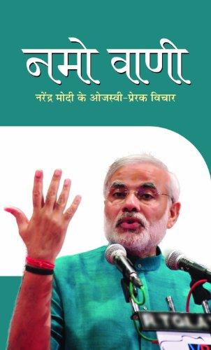 Namo Vani: Ed. Arun Anand