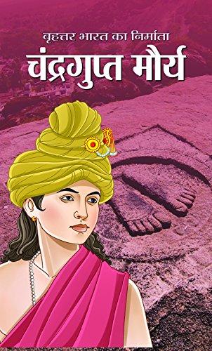 Brhattar Bharat Ka Nirmata: Chandragupta Maurya: Dilip Kumar Lal