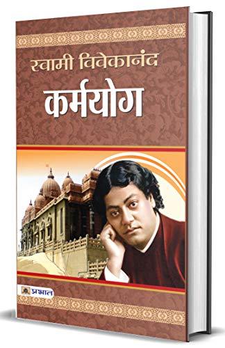Swami Vivekanand Hindi Book
