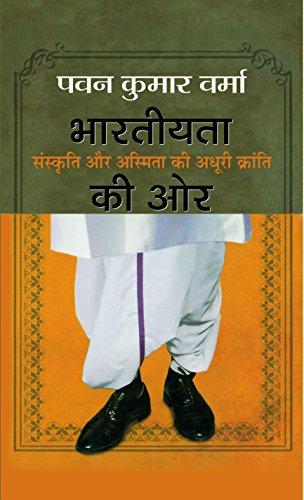 9789350488584: Bharatiyata Ki Ore (Hindi Edition)