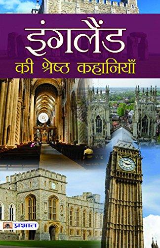 9789350489628: England Ki Shreshtha Kahaniyan - AbeBooks: 9350489627