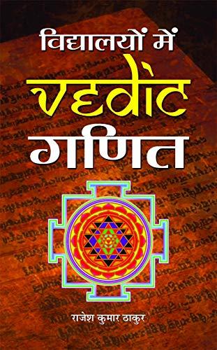 9789350489673: Vidyarthiyon Hetu Vaidik Ganit