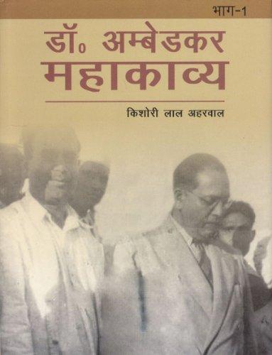 Dr. Ambedkar Mahakavya (2 Vols Set): Kishori lal Aharwal