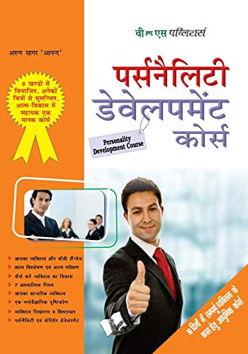 Personality Development Course: Guide for complete makeover & changeover ( In HINDI)