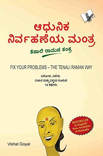 Fix Your Problem - The Tenali Raman: VISHAL GOYAL
