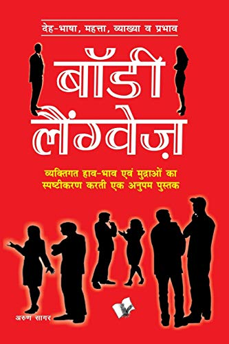 Body Language (Hindi) (Paperback): Arun Sagar Anand