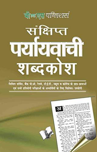 Prayayvachi Shabdkosh: Arun Sagar Anand