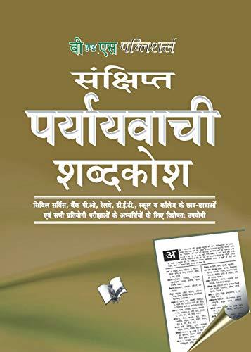 Sankshipt Prayayvachi Shabdkosh (In Hindi): Arun Sagar ?Anand?