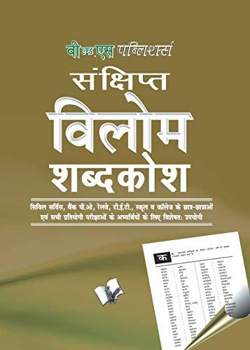 Sankshipt Vilom Shabdkosh (In Hindi): Arun Sagar 'Anand'
