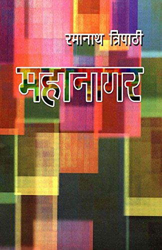 9789350640029: Mahanagar (English and Hindi Edition)