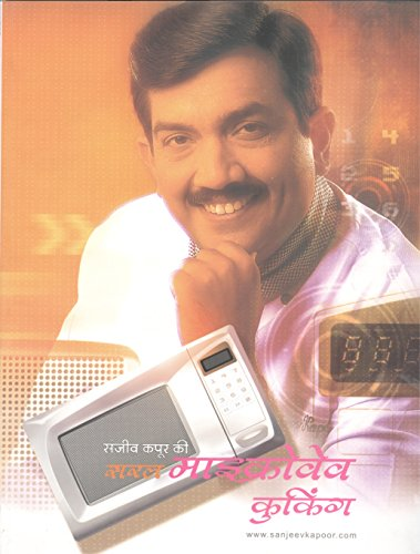 9789350640074: Saral Microwave Cooking - Reprint - Hindi (Hindi Edition)