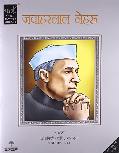 Jawahar Lal Nehru(In Hindi): Wilco Picture Library