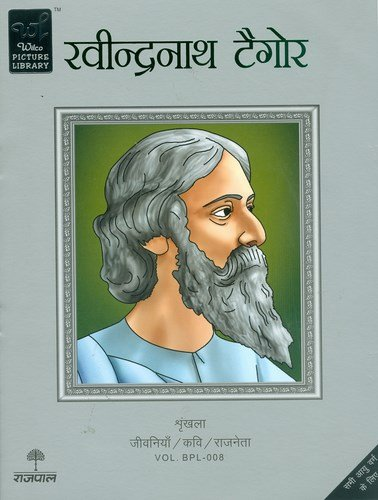 9789350640210: Ravindranath Tagore (English and Hindi Edition)