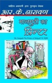 9789350640241: (Maalagudi Ka Printer) (Hindi Edition)
