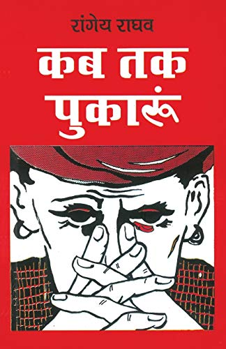 9789350640357: Kab Tak Pukaru [Paperback] by Rangey Raghav (Hindi Edition)