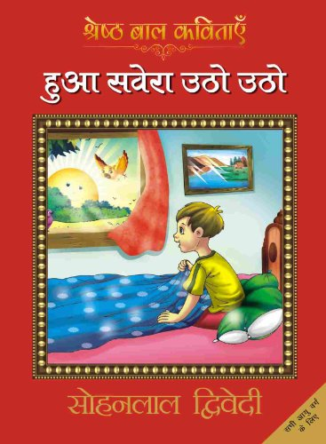 Hua Savera Utho Utho(In Hindi): Dwivedi, Sohan Lal