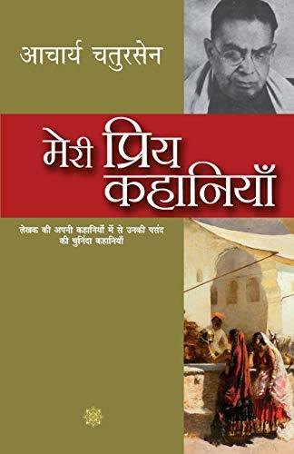Meri Priya Kahaniyaan(In Hindi): Chatursen, Acharya