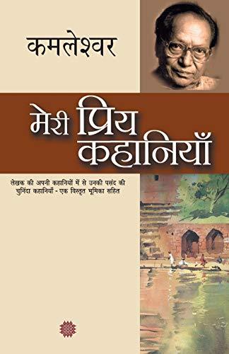 9789350640586: (Meri Priya Kahaniyan) (Hindi Edition)