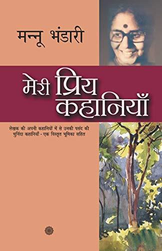 Meri Priya Kahaniyaan(In Hindi): Bhandari, Mannu