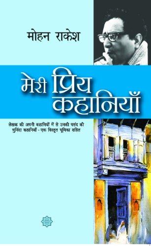 9789350640616: (Meri Priya Kahaniyan) (Hindi Edition)
