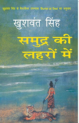 Samudra ki Lehron Mein (in Hindi): Khushwant Singh