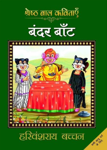 9789350641354: Bandar Bant (Hindi Edition)
