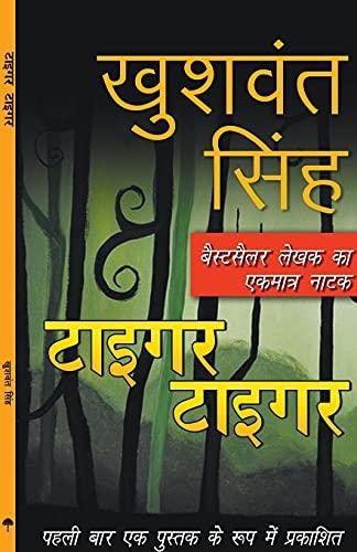 Tiger Tiger: Westseller Lekhk ka Ek Matr: Khushwant Singh