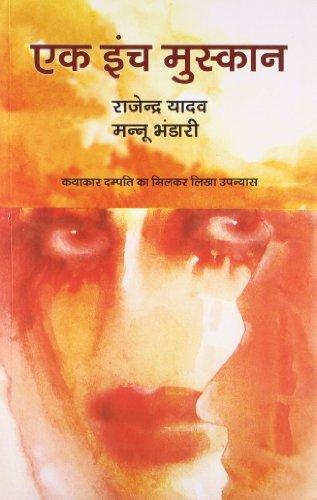 Ek Inch Muskan (in Hindi): Rajendra Yadav,Mannu Bhandari