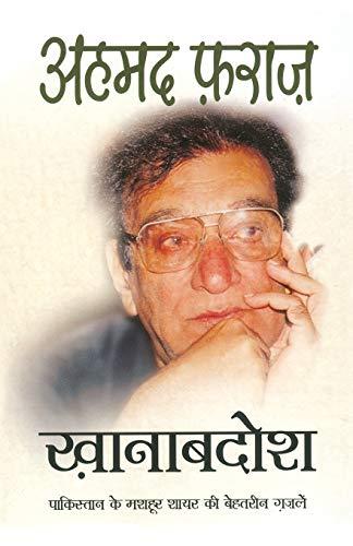 Khanabadosh(In Hindi): Faraz, Ahmad