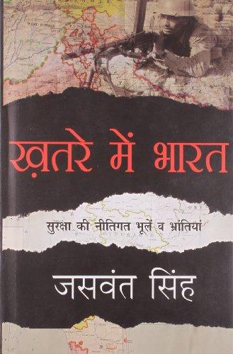 Khatre Mein Bharat(In Hindi): Singh, Jaswant