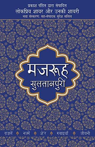 Lokpriya Shayar Aur Unki Shayari - Mazruh Sultanpuri(In Hindi): Pandit, Prakash