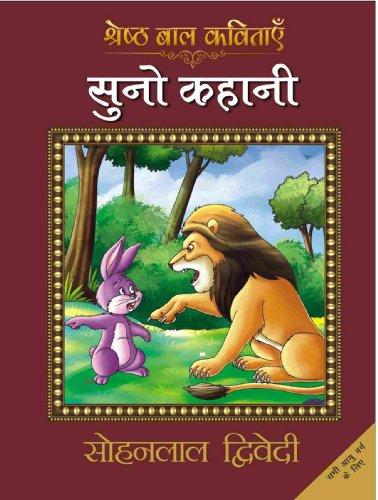 Suno Kahani(In Hindi): Dwivedi, Sohan Lal