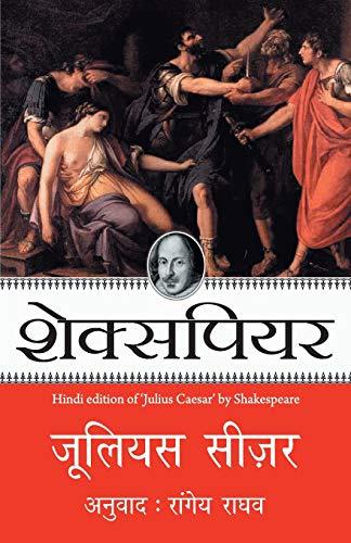 9789350642108: Julius Caesar (Hindi Edition)