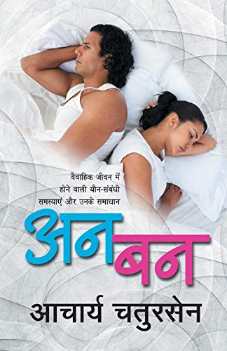 An Ban(In Hindi): Chatursen, Acharya