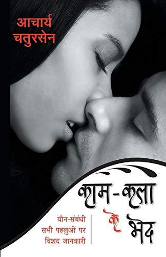 Kaam Kala Ke Bhed(In Hindi): Chatursen, Acharya
