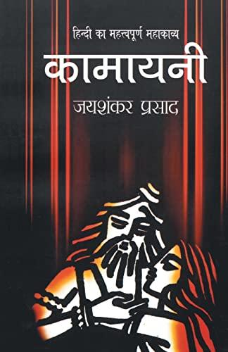 Kamayani: Jaishankar Prasad
