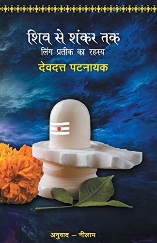 Shiv Se Shankar Tak (Hindi): Devdutt Pattanaik