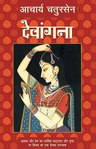 Devangana(In Hindi): Chatursen, Acharya