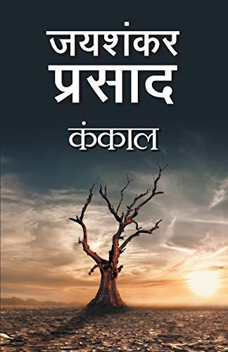 Kankal): Jaishankar Prasad)