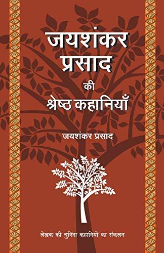 Fiction / Short Stories: Jaishankar Prasad)